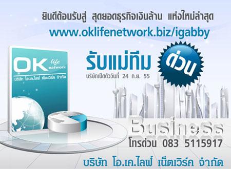 OK life network โอเค ไลฟ์ เน็ตเวิร์ค บริษัทขายตรง เปิดใหม่ กระแสแรง