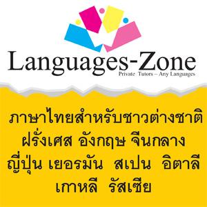 รับสอนภาษาอังกฤษสำหรับเด็ก   เรียนพิเศษภาษาอังกฤษสำหรับเด็ก  สอนพิเศษภาษาอังกฤษที่บ้าน เรียนพิเศษตามบ้าน