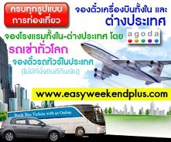Easyweekendplus  บริการจองโรงแรมที่พักทั้งในและต่างประเทศ โดย agoda