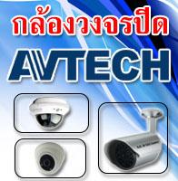 avtechcenter กล้องวงจรปิด มหาชัย ราคาถูก