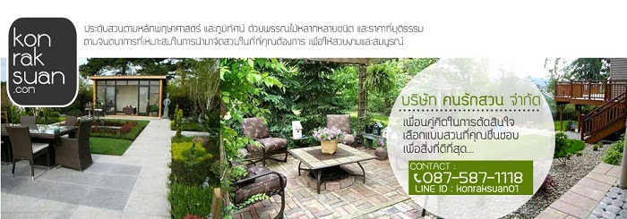 บริษัท คนรักสวน จำกัด รับจัดสวน ออกแบบจัดสวน จัดสวนฮวยจุ้ย ราคาไม่แพง