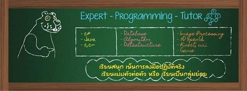 เปิดแล้ว คอสติวJava, ติวภาษาC, ติวPython สำหรับเตรียมตัว    เรียนในหมาลัยโดยเฉพาะ เรียนเพื่อทำโปรเจคจบ Thesis งานวิจัย