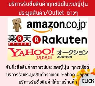 รับบริการสั่งซื้อ ประมูล จากเวปญี่ปุ่นทุกเวป เช่น Yahoo, Amazon  หรือจากร้านค้า Outlet จากแหล่งสินค้าราคาถูก