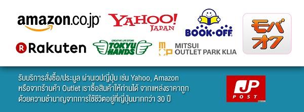 นำเข้าสินค้าญี่ปุ่น pantip สินค้ามือ 2 ญี่ปุ่น ประมูลสินค้าเว็บ Amezon,Yahoo Japan ขนส่งสินค้าญี่ปุ่นมาไทย